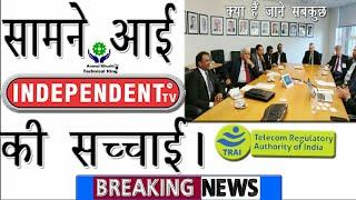 Independent TV की सच्चाई सब के सामने आई।   जाने क्या है Independent TV की सच्चाई  