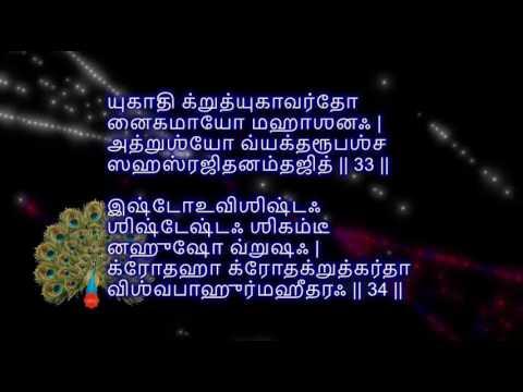 , SRI VISHNU SAHASRANAMAM -(TAMIL)- by sdrrj