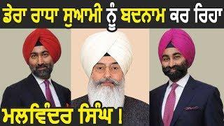 Dera Radha Soami के मुखी Gurinder Singh Dhillon को बदनाम कर रहा Malvinder Singh!