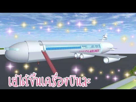 พาขึ้นเครื่องบินครั้งแรก 555 น่ารักมาก  แจกไอดีเครื่องบิน sakura school simulator 🌸 suksipsaam