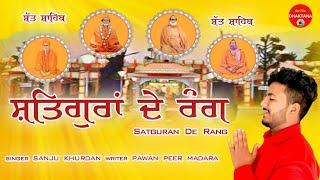 ਸਤਿਗੁਰਾਂ ਦੇ ਰੰਗ | Sanju Khurdan (Official Video) Pawan Peer Madara | Sat Sahib | Bhuriwale | 2021 |