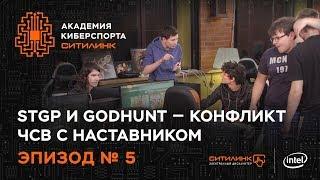 Академия Киберспорта Ситилинк. Эпизод №5 - STGP и GodHunt - конфликт ЧСВ с наставником
