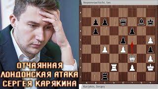 Шахматы ♕ Отчаянная лондонская атака Сергея Карякина