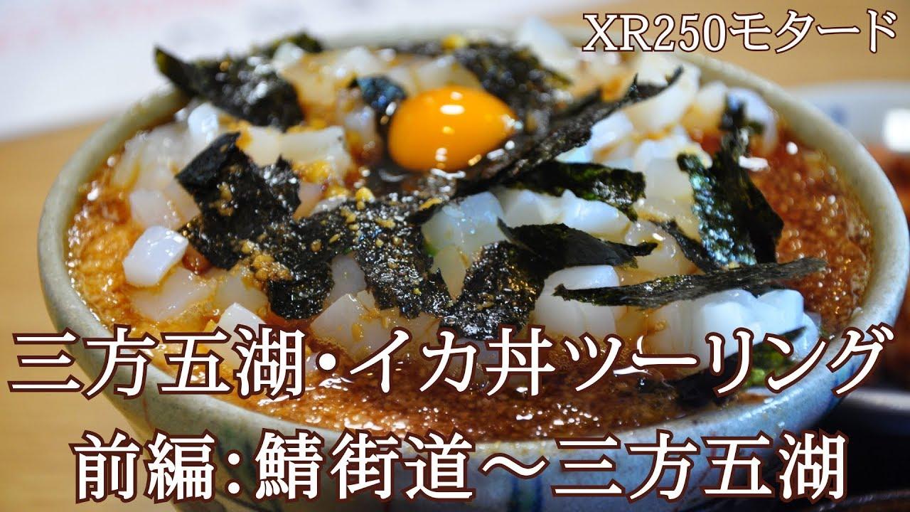 【XR250】三方五湖・イカ丼ツーリング 前編:鯖街道~三方五湖