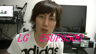 LGの55型液晶テレビ(55UF9500)を購入しました!!! 液晶テレビ 検索動画 11