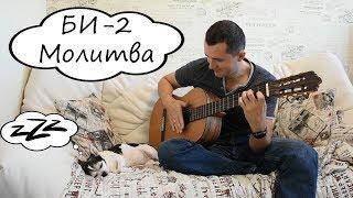Би-2 - Молитва - guitar cover