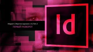 Верстка журнала с нуля в Adobe Indesign CC 2018 #2. Первый разворот