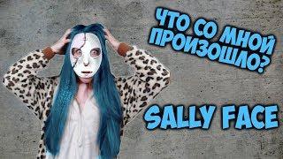 ЧТО С МОИМ ЛИЦОМ? Sally Face #1 Прохождение на русском. САЛЛИ-КРОМСАЛИ. Странные соседи.