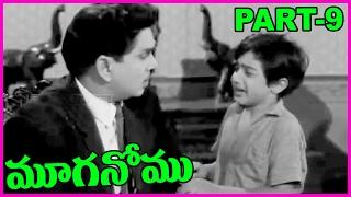 Mooga Nomu  - Telugu Full Length Movie-Part-9- Akkineni Nageswara Rao, Jamuna