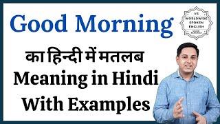 Good Morning meaning in Hindi | Good Morning का हिंदी में अर्थ | explained Good Morning in Hindi
