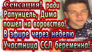 Дом 2 новости 5 июля (эфир 11.07.20) Диму Дмитренко застали за воровством