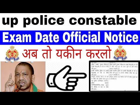 Up police constable exam Date, official notice for up police constable exam date, exam date up