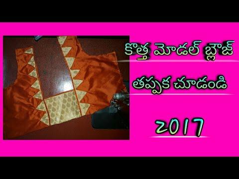 Latest model blouse 2017 in Telugu