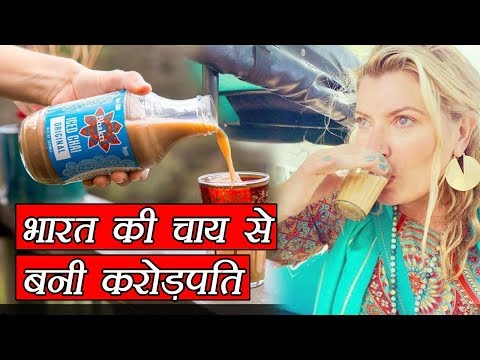 India की चाय America में बेचकर बनी करोड़पति, ऐसे शुरु किया Business