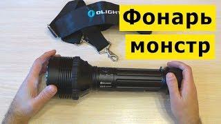 Olight X9R Marauder ‒ обзор мощного фонаря на 25000 люмен