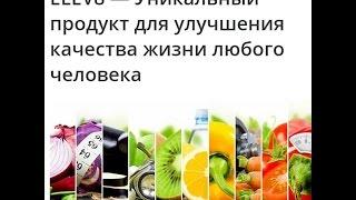 Все о продукте  ELEV8!!! Ведущая врач, академик Надежда Андреева!!!