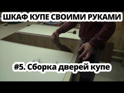 Шкаф купе своими руками #5 Как собрать двери купе и межкомнатные перегородки