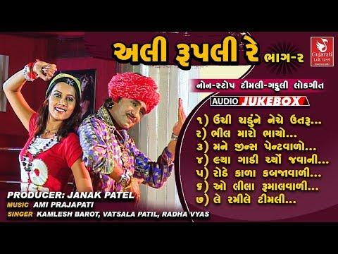 Ali Rupali Re (Part 2) | Nonstop Adivasi Song | Timli Songs | Kamlesh Barot | #gujaratilokgeet