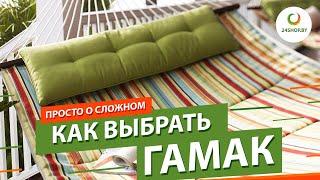Как выбрать гамак ▶️ Подвесной, каркасный или гамак-кресло?