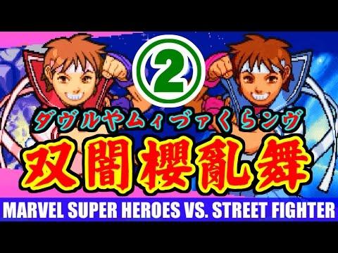 [2/2] 双闇櫻亂舞(ダヴルやムィづァくらンヴ) - マーヴル・スーパーヒーローズ VS. ストリートファイター