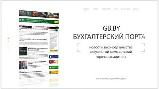 Презентация бухгалтерского портала www.gb.by