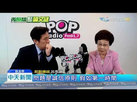 20190923中天新聞 蔡論文一個月才公開! 呂秀蓮嗆:讓人越起疑