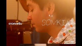 Somkiat - ดาวกะพริบ (Live) | Fungjai Session