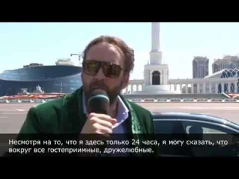 Nicolas Cage.  Kazakhstan. Astana. 2017