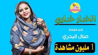 جديد الفنانه منال البدري // الخدار خداري