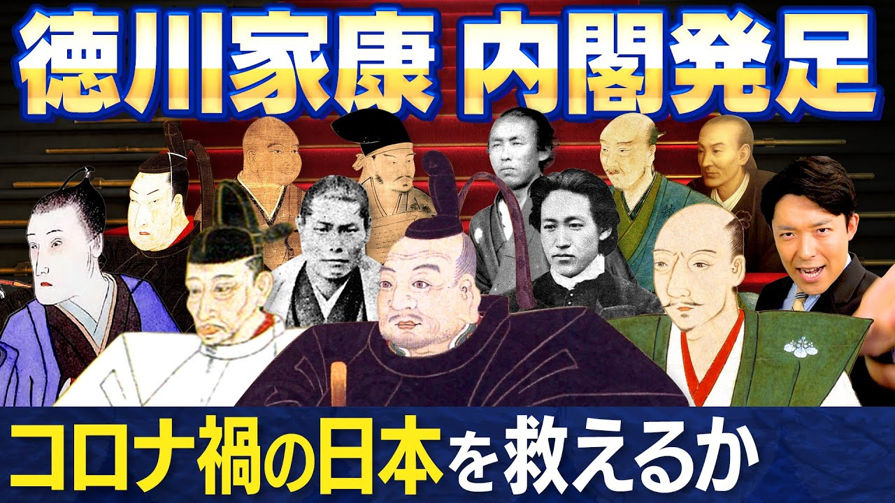 【もしも徳川家康が総理大臣になったら①】徳川内閣はコロナ禍の日本を救えるのか(What Would Happen if Tokugawa Were the Prime Minister?)