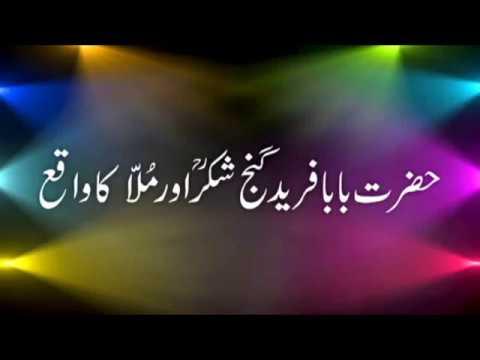 Baba Fareed sab or molana ka qissa