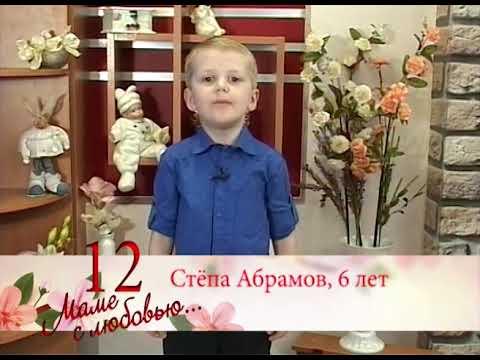 12 Маме с любовью Стёпа Абрамов
