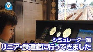 リニア・鉄道館へ行きました シミュレーター編【がっちゃん4歳】 thumbnail
