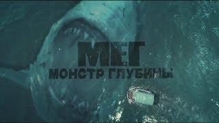 Мег: Монстр глубины (Russian version)