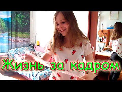 Жизнь за кадром. Обычные будни. (часть 229) (03.20г.) VLOG. Семья Бровченко.