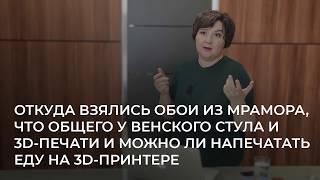 """Фрагмент лекции Ольги Косыревой """"Как современные технологии творят чудеса в дизайне""""."""
