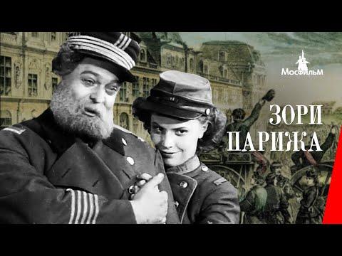 Зори Парижа / Dawn of Paris (1936) фильм смотреть онлайн