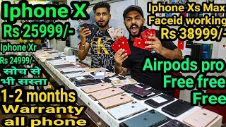 इससे सस्ता नही मिलेगा Iphone x Rs 25999 | Iphone 7 128gb Rs 11999 | Cash ur phone Tilak nagar
