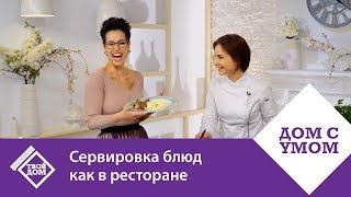 Сервировка блюд как в ресторане