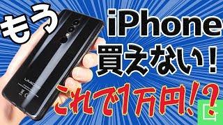 【衝撃】1万円で買える!2018年最強のスマホ【UMIDIGI A1 Pro】