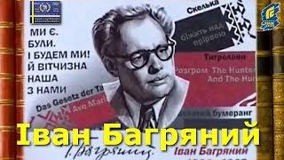 ІВАН БАГРЯНИЙ / Програма «Велич особистости» / 149 студія // 2018