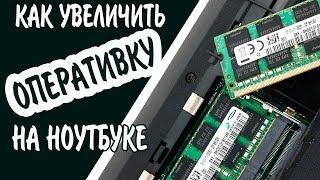 Как увеличить оперативную память на ноутбуке?