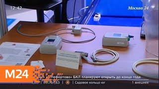 Смотреть видео В Москве открылась международная биомедицинская конференция - Москва 24 онлайн
