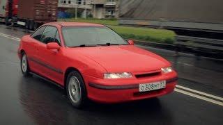 видео: Обзор Opel Calibra.