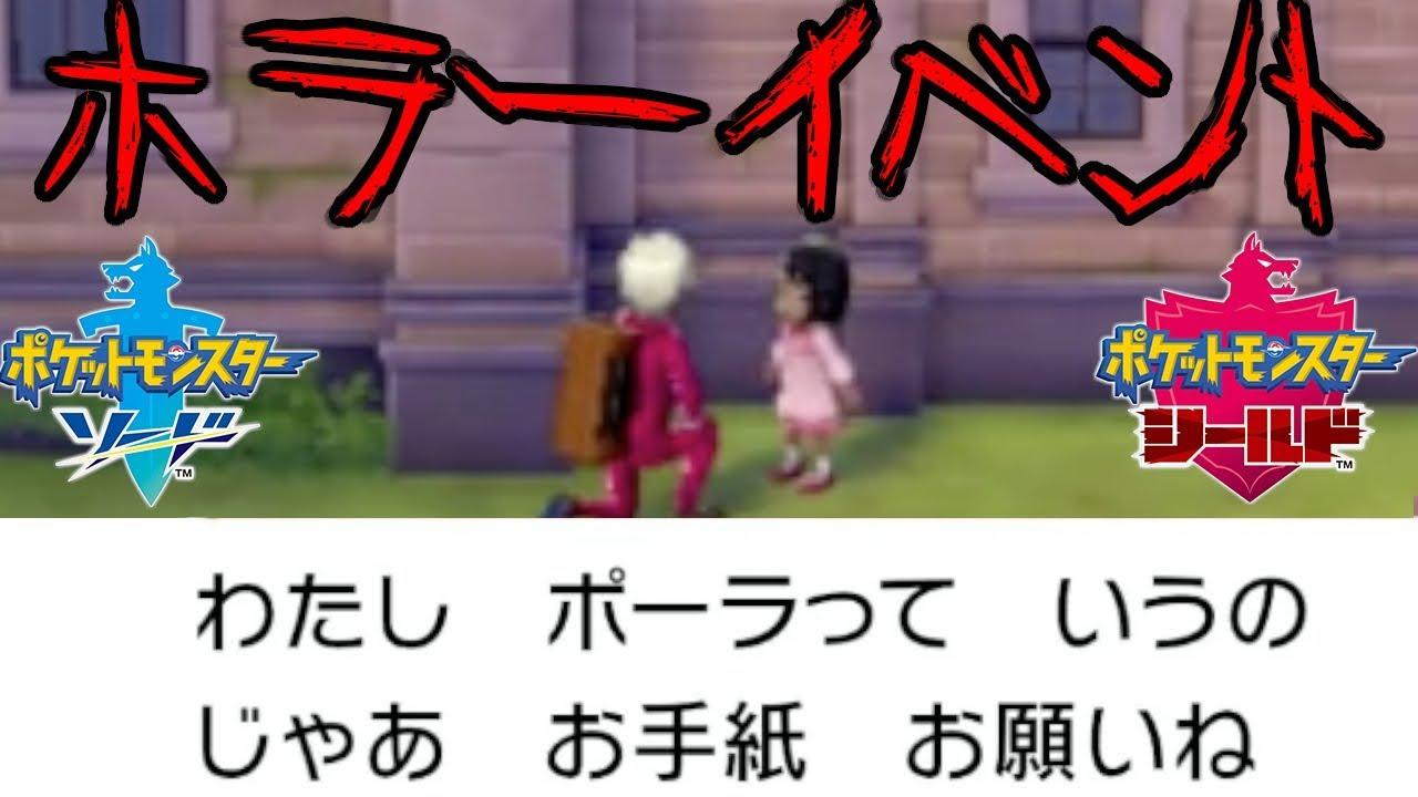 ポケモン都市伝説ソードシールド