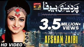 Pardesi Bewafa Nai | Afshan Zaibi | New Songs Punjabi | New Song 2015
