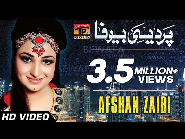 Pardesi Bewafa Nai | Afshan Zaibi | New Songs Punjabi | New Song 2015