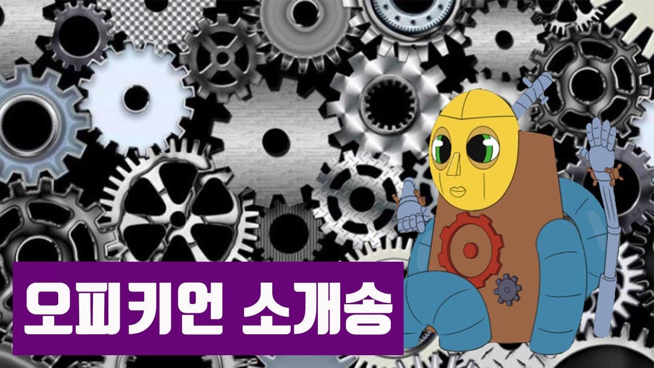 신비아파트 노래]  드디어~ 예언오피키언 소개송!!!
