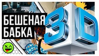 ACONTRARI - БЕШЕНАЯ БАБКА 3D