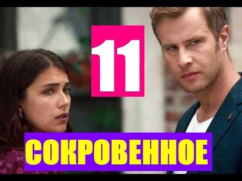 СОКРОВЕННОЕ 11 СЕРИЯ РУССКАЯ ОЗВУЧКА